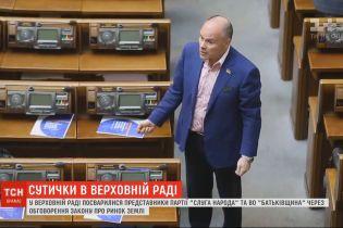 """Депутати від """"Слуги народу"""" і """"Батьківщини"""" посварились через закон про землю"""