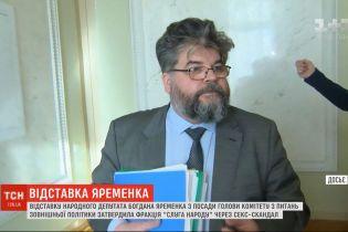 "Фракция ""Слуга народа"" утвердила отставку нардепа Богдана Яременко"