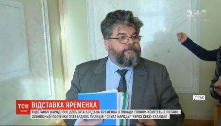 """Фракція """"Слуга народу"""" затвердила відставку нардепа Богдана Яременка"""