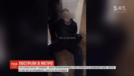 22-річний правоохоронець відкрив стрілянину у метро Харкова – його затримали