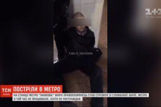 22-летний правоохранитель открыл стрельбу в метро Харькова - его задержали