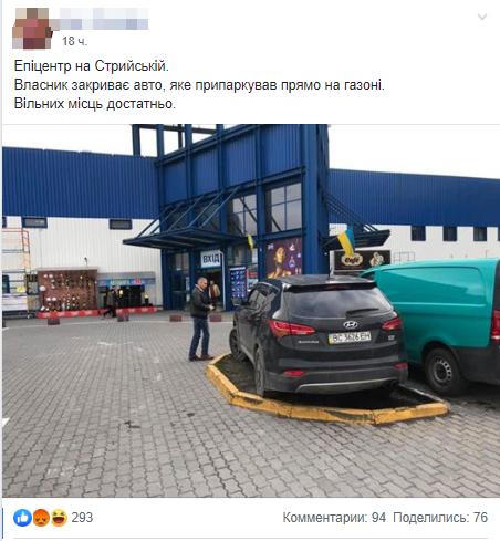 Паркування на газоні у Львові_2