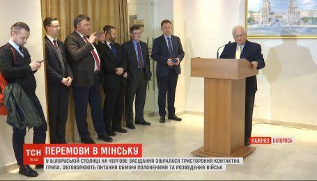 На тлі розведення військ на Донбасі у Мінську триває чергове засідання ТКГ