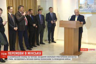 На фоне разведения войск на Донбассе в Минске продолжается очередное заседание ТКГ