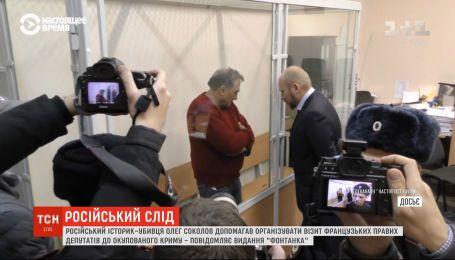 Российский историк-убийца возил французских ультраправых в оккупированный Крым
