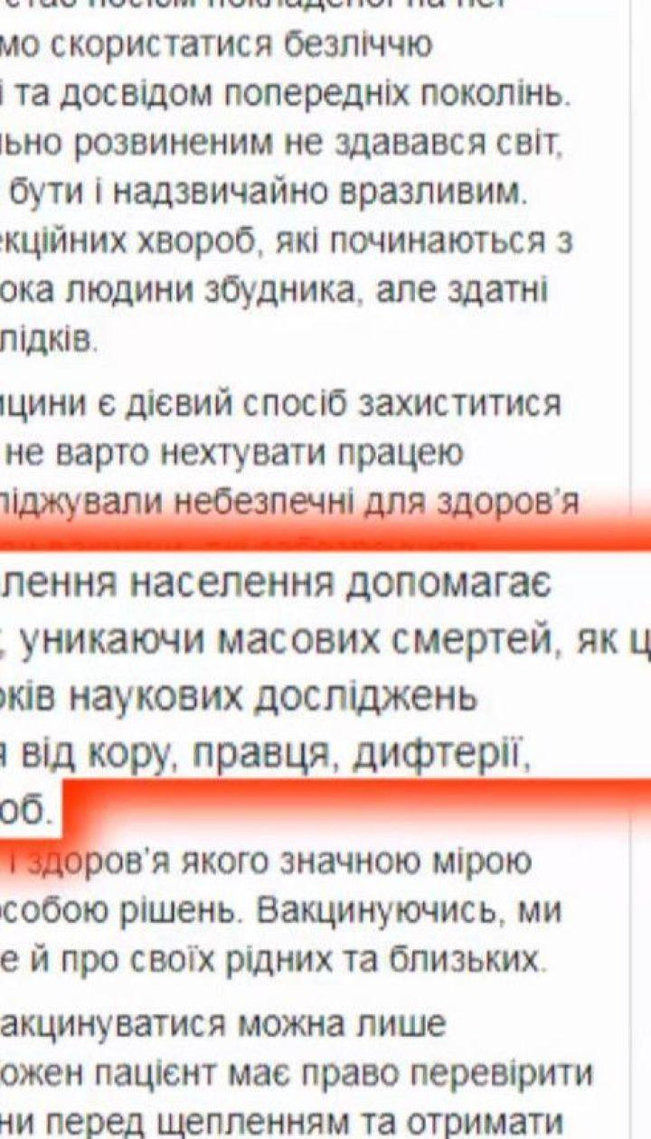 Православна церква України підтримала щеплення