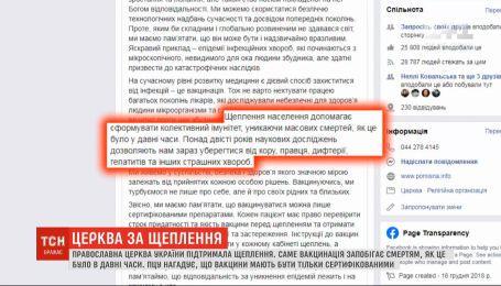 Православная церковь Украины поддержала прививки