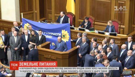 Депутаты перессорились из-за законов о продаже украинской земли