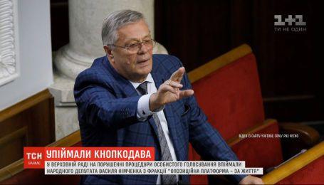 """Депутата з фракції """"Опозиційна платформа - За життя"""" піймали на кнопкодавстві"""