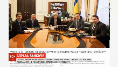 Громкие задержания банкиров: куда делись 1,2 миллиарда гривен стабилизационного кредита