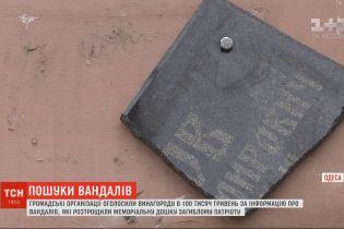 Активісти розпочали власне розслідування нападу на меморіал захисникам Одеси