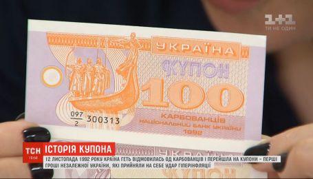 Коли ми були мільйонерами: як перша купоновалюта допомогла українцям пережити найтяжчі роки