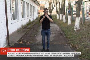 Автошколам на Киевщине подарили очки, имитирующие состояние алкогольного опьянения