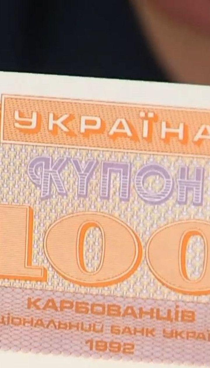 Когда мы были миллионерами: первая купоновалюта помогла украинцам пережить самые тяжелые годы