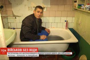 На Днепропетровщине тысячи военных и их семьи уже несколько месяцев сидят без воды