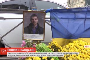 Одесситам предлагают денежное вознаграждение за имена разрушителей мемориала