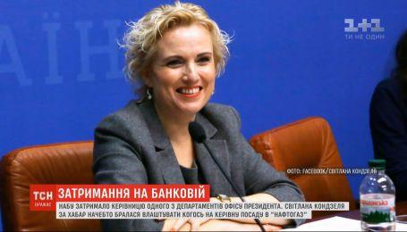 """Високопосадовиця президентського офісу нібито за хабар бралася влаштувати когось на керівну посаду в """"Нафтогазі"""""""