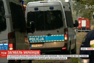 Двох українців знайшли мертвими у холодильній камері у Польщі