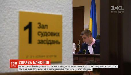 Высший антикоррупционный суд пока не выбрал меры пресечения восьмерым задержанным финансистам