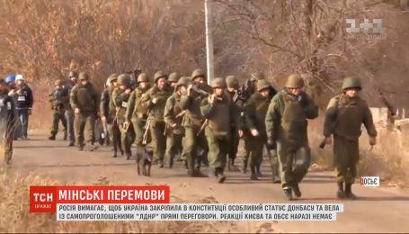Россия требует, чтобы Украина закрепила в Конституции особый статус Донбасса