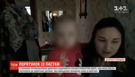 На Днепропетровщине спасатели освободили из ловушки 2-летнего ребенка