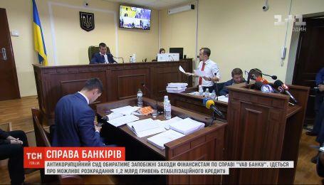 Суд взял под стражу ексглаву банковского надзора НБУ по делу VAB Банка