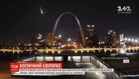 Пронісся наче блискавка: жителі США мали нагоду спостерігати за появою метеору