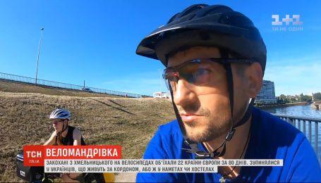 22 країни за 80 днів: пара закоханих із Хмельницького на велосипедах об'їхала всю Європу