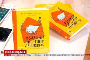 """Издательство #книголав издало книгу """"Я всегда буду писать в ответ"""" шрифтом Брайля"""