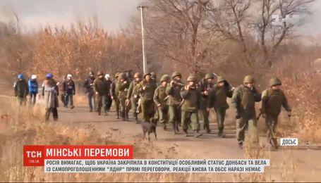 Особый статус Донбасса в Конституции и прямые переговоры с ОРДЛО: Россия выдвинула новые требования Украине
