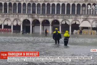 Паводок у Венеції затопив популярні серед туристів вулиці та площі