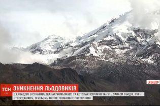 В Еквадорі стрімко тануть два гігантські льодовики