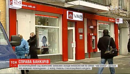 У столиці продовжують обирати запобіжні заходи затриманим банкірам