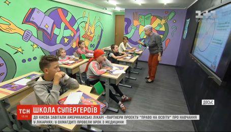 Лікарі з Америки провели урок медицини у школі Супергероїв у столичному Охматдиті