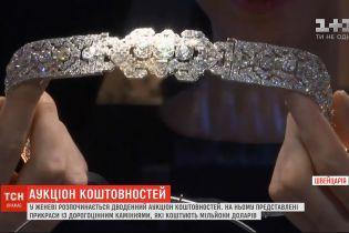 Прикраси, від яких перехоплює подих: у Женеві розпочався аукціон ювелірних виробів