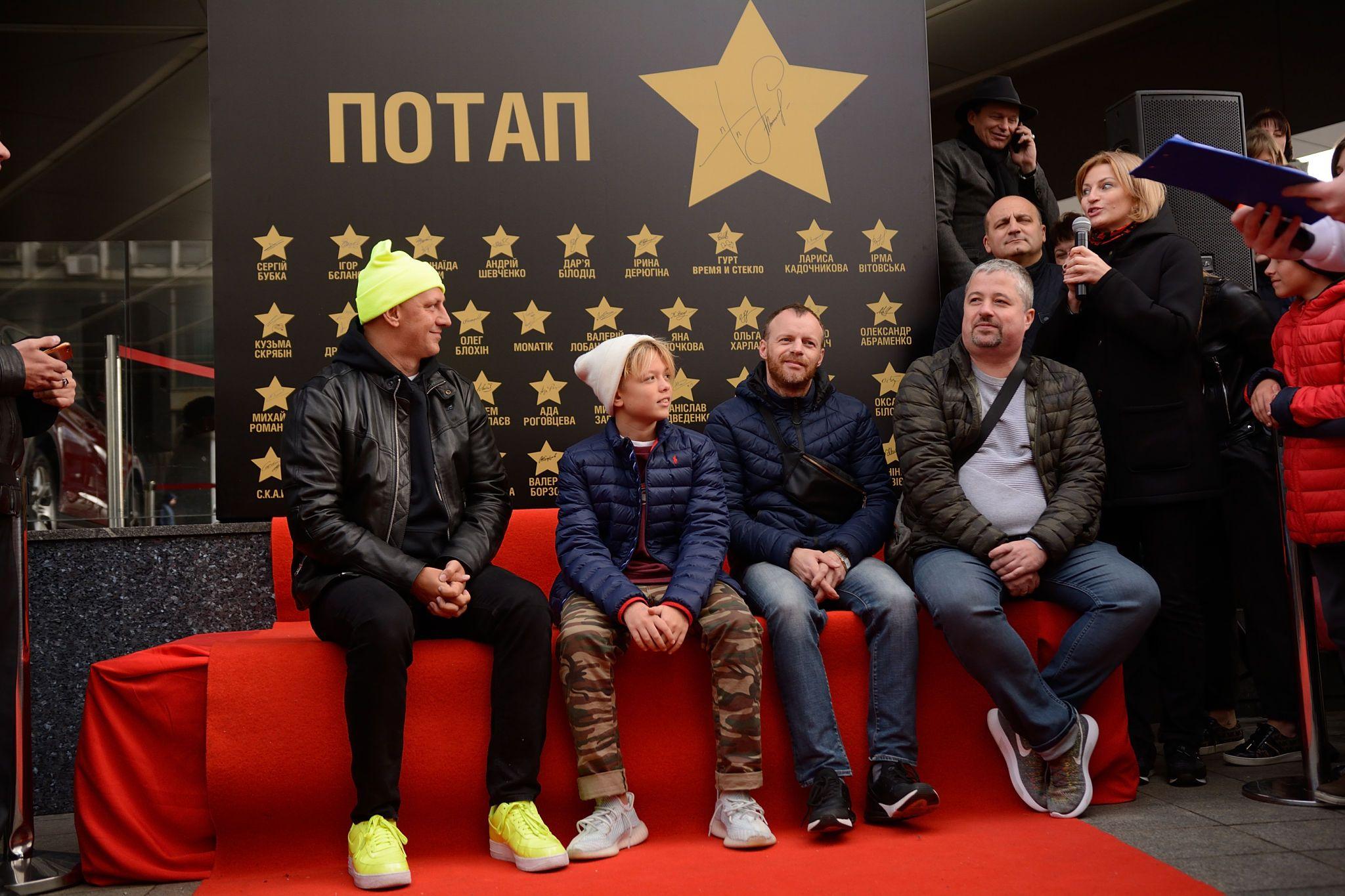 Потап іменна зірка в Києві_1