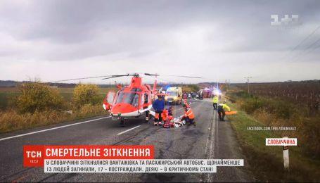 Смертельна автотроща сталась у Словаччині: щонайменше 13 людей загинули