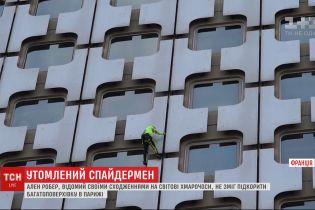 Известный своими восхождениями на мировые небоскребы руфер не смог покорить многоэтажку в Париже