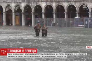 У Венеції зафіксували найпотужніші за пів століття паводки: 2 людей загинули