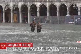 В Венеции зафиксировали самые мощные за полвека наводнения: 2 человека погибли