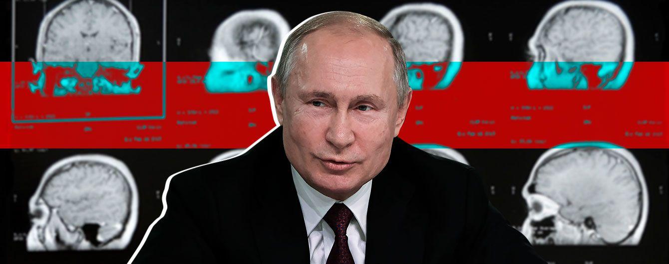 Нова російська людина — Homo putinikus