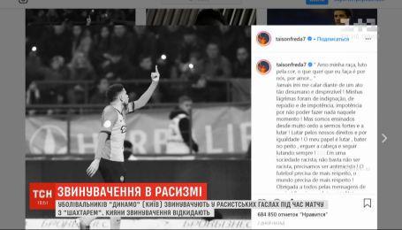 Киевские ультрас утверждают, что проявлений расизма на матче Шахтер - Динамо не было