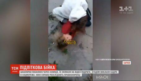 Две школьницы в Харькове подрались из-за парня - дело расследуют правоохранители