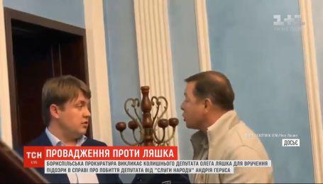 Олега Ляшка викликає прокуратура Борисполя щодо справи про побиття Андрія Геруса