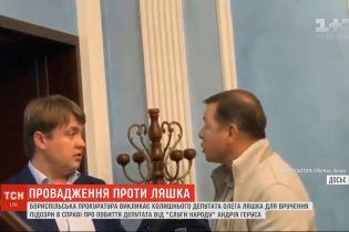 Олега Ляшко вызывает прокуратура Борисполя по делу об избиении Андрея Геруса