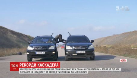 Сложнейший трюк: каскадер из Одессы выполнил стойку на руках между двумя авто в движении