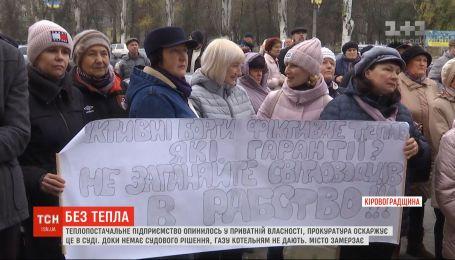 Жители Светловодска вышли на пикет с требованием включить в городе отопление