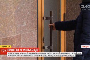 Співробітники Ірпінської міськради оголосили бойкот прокуратурі і не вийшли на роботу