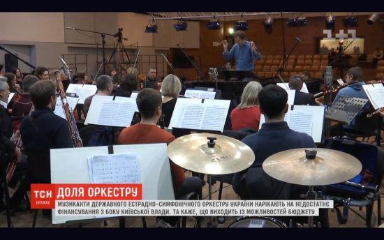 Державний академічний естрадно-симфонічний оркестр нарікає на брак фінансування