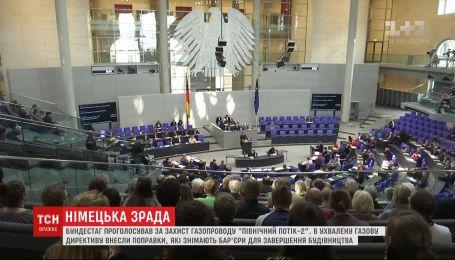 """Парламент Німеччини проголосував за захист російського газопроводу """"Північний потік - 2"""""""
